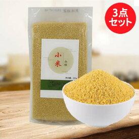 黄小米(あわ)【3点セット】 400g×3 黄色穀 健康中華粗糧 低カロリー高穀物繊維の主食 食用 中国産
