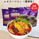 好歓螺 螺蛳粉(紫袋)3点セット タニシの汁ビーフン 中華料理 中華食材 ルオスーフエン(螺蛳粉) インス…
