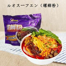 予約販売!約1ヶ月以内に発送~おひとり様5個まで~好歓螺 螺蛳粉(紫袋) タニシの汁ビーフン 中華料理 中華食材 インスタント 300g