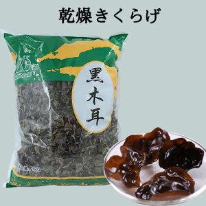 黒木耳 1kg 乾燥きくらげ 特選 キクラゲ 備蓄食 健康品 中国産 業務用