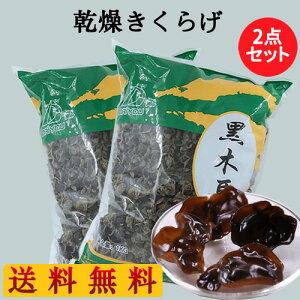 黒木耳 1kg【2点セット】 乾燥きくらげ 特選 キクラゲ 健康品 中国産 業務用