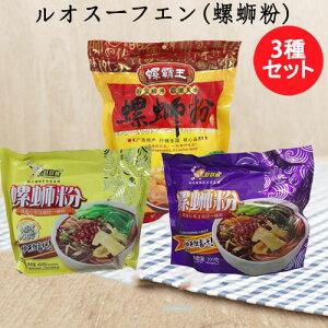 螺蛳粉 3種セット タニシの汁ビーフン 中華料理 中華食材 ルオスーフエン(螺蛳粉) インスタント