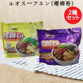 好歓螺 螺蛳粉(黄袋と紫袋)2種セット タニシの汁ビーフン 中華料理 ルオスーフエン(螺蛳粉)中華食材 インスタント
