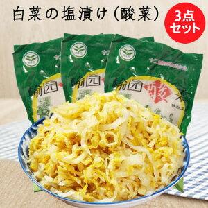 榆園酸菜3点セット 漬物 白菜の塩漬け 中国東北お土産 本場の味 中華食材 500g×3