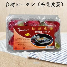 台湾松花皮蛋ピータン 6個入 軟芯タイプ 柔らかい ソフトタイプ 真空パック包装 台湾産 冷凍商品と同梱不可