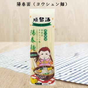順留湯陽春面(ヨウシュン麺)麺食 備蓄食 中華食材 麺料理 乾麺 中華ヌードル 400g