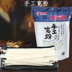 手工寛粉 手作り春雨 板状 中国タンミョン つるつる面 中華食材 冬の暖かい鍋料理に 前菜 寛粉皮 380g