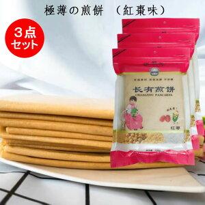長有 紅棗煎餅3点セット 極薄 備蓄食 ナツメ焼きクレープ 薄い中華餅 中華名物 故郷の味 220g×3 2020年10月23日
