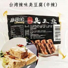 台湾辣味臭豆腐 チルド臭豆腐(辛辣) 台湾の定番グルメ 冷蔵・冷凍食品 台湾 食品 豆腐加工食品 発酵食品 台湾産 227g