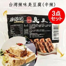 台湾辣味臭豆腐3点セット 台湾の定番グルメ 発酵食品 チルド臭豆腐(辛辣) 台湾 食品 豆腐加工食品 冷蔵・冷凍食品 台湾産 227g×3
