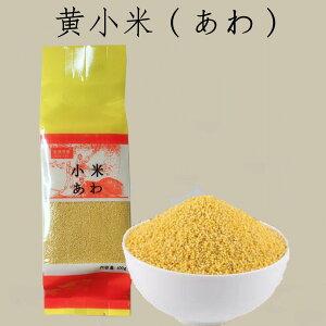 黄小米(あわ) 400g黄色穀 備蓄食 健康中華粗糧 低カロリー高穀物繊維の主食 食用 中国産 2種類をランダムに発送