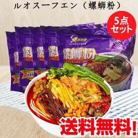 好歓螺 螺蛳粉(紫袋)5点セット タニシの汁ビーフン 中華料理 ルオスーフエン(螺蛳粉) 中華食材 インスタント 300g×5