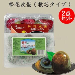 台湾松花皮蛋と神丹松花皮蛋ピータン 6個入×2 備蓄食 軟芯タイプ 柔らかい ソフトタイプ 真空パック包装 冷凍商品と同梱不可