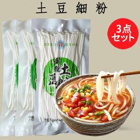 黄龍牌土豆細粉3点セット 中国タンミョン 備蓄食 つるつる面 中華食材 200g×3