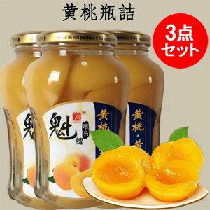 魁牌 黄桃罐頭3点セット 瓶詰め 黄もも フルーツお菓子 黄桃シロップづけ 冷凍商品と同梱不可 680g×3