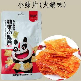 蜀道香勁爽小辣片(火鍋味) 98g 辛口 中華辣条 間食 中国産 おつまみ