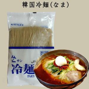 韓国冷麺(なま) 冷面 本場韓国の味 特色食 シコシコ 韓国料理 韓国食材 インスタント 1人前 面160g