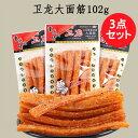 衛龍大面筋 辣条3点セット 102g×3 辛口 素食 間食 調味面製品 中国産 大人気