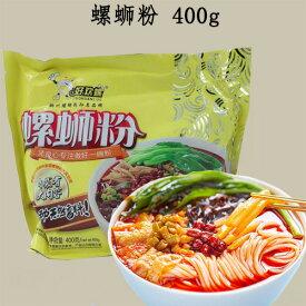 好歓螺 螺蛳粉(黄袋) タニシの汁ビーフン 中華料理 ルオスーフエン(螺蛳粉)中華食材 インスタント 400g