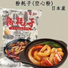 粉耗子(空心粉) ぷりぷり タンミョン トッポギ餅 ブンモジャ 冷凍品 火鍋食材 春雨 粉皮 つるつる麺 500g 日本産