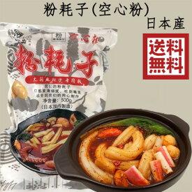 粉耗子(空心粉) ぷりぷり タンミョン トッポギ餅 ブンモジャ 餅春雨 冷凍品 火鍋食材 春雨 粉皮 つるつる麺 500g 日本産