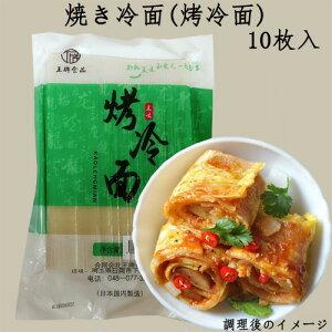 烤冷麺10枚入 焼き冷面 焼き冷麺 特色食 朝食に 中華食材 冷蔵保存必要 中国東北お手軽料理 日本産 賞味期間約1ヶ月