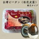 台湾松花皮蛋ピータン 6個入 備蓄食 軟芯タイプ 黄身の部分がトロッと柔らかい ソフトタイプ 台湾 食品 真空パック包…