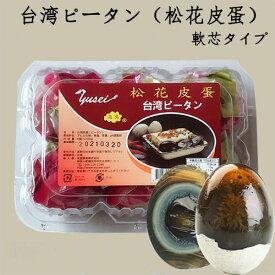 台湾松花皮蛋ピータン 6個入 備蓄食 軟芯タイプ 黄身の部分がトロッと柔らかい ソフトタイプ 真空パック包装 台湾産 冷凍商品と同梱不可