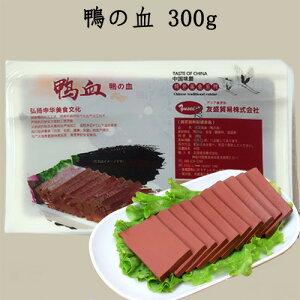 常温鴨血300g 鴨の血 中国産 冷凍食品と同梱不可 中華料理 屋台名物 加圧加熱殺菌食品
