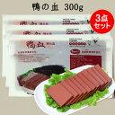 常温鴨血3点セット 300g×3 鴨の血 中国産 冷凍食品と同梱不可 中華料理 屋台名物 加圧加熱殺菌食品