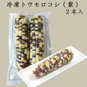 紫糯玉米棒2本入 冷凍とうもろこし 粘玉米 ワキシーコーン コクあり トウモロコシ 非真空 中国産 冷凍食品 中華食材 420g以上