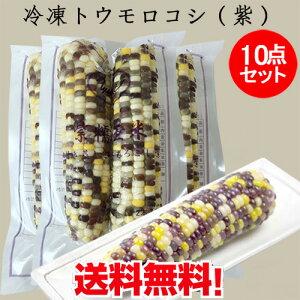 紫糯玉米棒【10袋セット】冷凍とうもろこし 1袋に2本入 粘玉米 ワキシーコーン コクあり 非真空 トウモロコシ 中国産 冷凍食品 中華食材 420g以上×10