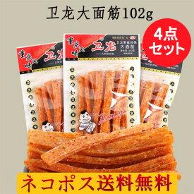 衛龍大面筋 辣条4点セット 102g×4 辛口 素食 間食 調味面製品 中国産 大人気