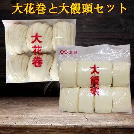 大饅頭と大花巻セット 中華まんじゅうとはなまき1点ずつ 冷凍食品 もふもふ むちむち 中華パン 日本国内加工 中華点心 合計14個入 日本産