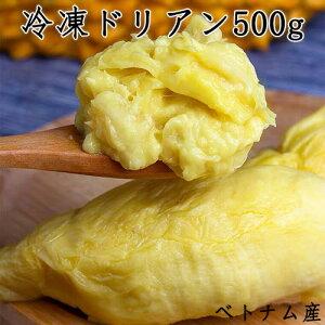 冷凍ドリアン(榴蓮) 種あり Frozen durian ベトナム産 冷凍食品 冷凍フルーツ 500g