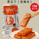 勁仔厚豆干(香辣味)10点セット 25g×10 麻辣味より辛い 豆乾(豆腐干) 中国おやつ 豆干 個包装 大豆加工品 健康間…