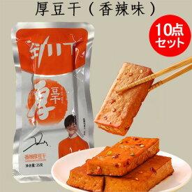 勁仔厚豆干(香辣味)10点セット 25g×10 麻辣味より辛い 豆乾(豆腐干) 中国おやつ 豆干 個包装 大豆加工品 健康間食 豆製品 豆腐加工品