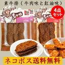 素牛排 牛肉味と紅油味の2種4点セット ビーフ味とラー油味 中国おやつ 豆干 健康間食 115g×4 豆製品 豆腐干 豆腐加工…