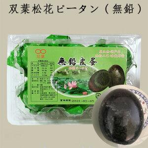 双葉 松花皮蛋ピータン 真空パック包装 中国産 6個入 冷凍商品と同梱不可