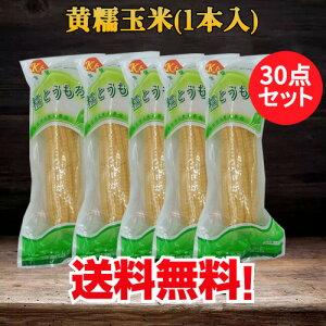 黄糯玉米(1本入) 30本セット 備蓄食 黄もちとうもろこし 調理済み 温めるだけ 真空パックコーン 中華食材 中国産 電子レンジOK! 250g×30