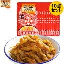 烏江搾菜(麻辣)10点セット 味付けザーサイ 辛口 調理済 漬物 中国人の大好物 惣菜 おつまみ 80g×10袋