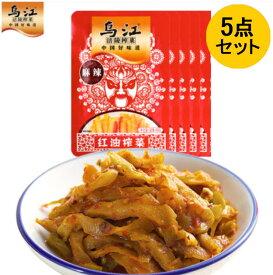 少量在庫‼烏江搾菜(麻辣)5点セット 味付けザーサイ 辛口 調理済 漬物 中国人の大好物 惣菜 おつまみ 80g×5