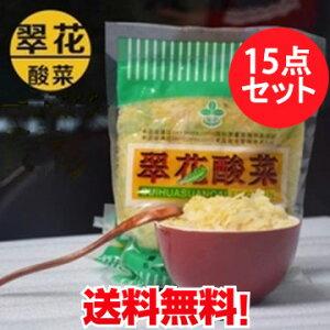 翠花酸菜15点セット 漬物 白菜漬け 中国東北お土産 本場の味 中華食材 500g×15