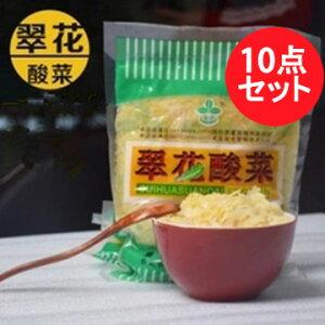 翠花酸菜10点セット 漬物 白菜漬け 中国東北お土産 本場の味 中華食材 500g×10