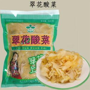 翠花酸菜 漬物 白菜漬け 中国東北お土産 本場の味 中華食材 500g 3人分
