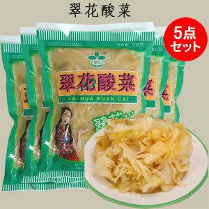 翠花酸菜5点セット 漬物 白菜漬け 中国東北お土産 本場の味 中華食材 500g×5