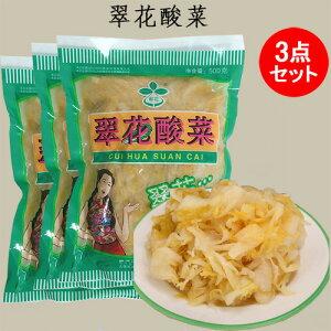 翠花酸菜3点セット 漬物 白菜漬け 中国東北お土産 本場の味 中華食材 500g×3