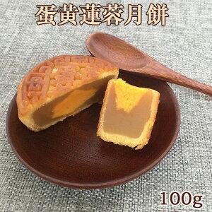 偉業 蛋黄蓮蓉月餅 ゲッペイ ハスの実と卵の黄身入り 中国産 中華お菓子 100g 冷凍食品と同梱不可