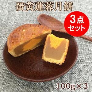 偉業 蛋黄蓮蓉月餅3点セット ゲッペイ ハスの実と卵の黄身入り 中国産 中華お菓子 100g×3 冷凍食品と同梱不可