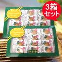 パイナップルケーキ(台湾産)3箱セット 新東陽鳳梨酥 本場の台湾お菓子 12個入×3 冷凍商品と同梱不可【当店オススメ】
